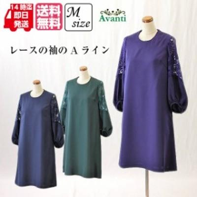 パーティードレス544 結婚式 ワンピース 袖付き 袖あり フォーマルドレス 紺 緑 紫 送料無料 即日発送 上品 大人