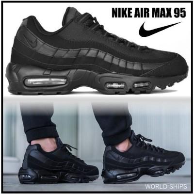 ナイキ エアマックス95 メンズ ナイキ スニーカー レディース Nike Air Max 95 オールブラック 海外正規品