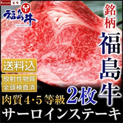 銘柄 福島牛 サーロイン ステーキ 肉 牛肉 4等級 から 5等級 1枚あたり180gを2枚