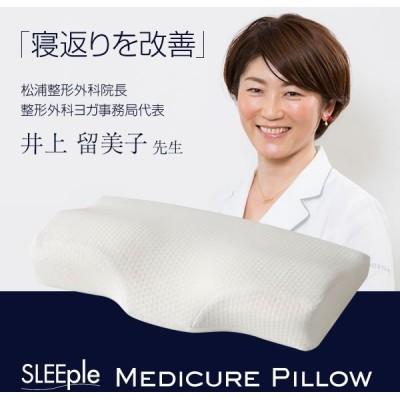 枕 まくら メディキュアピロー レギュラーサイズ いびき対策 イビキ 頸椎 首サポート 頚椎 ストレートネック 肩 送料無料