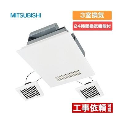 浴室換気乾燥暖房器 単相100V 三菱電機 V-143BZ2 バス乾 バスカラット 3室換気(浴室と洗面所・トイレ)