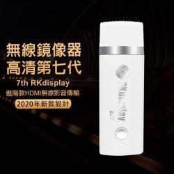【純潔白】七代RKdisplay-37W自動無線影音電視棒(送4大好禮)