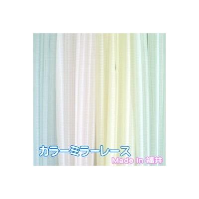 5色から選べるミラーレースカーテン 100cm×176cm 2枚組