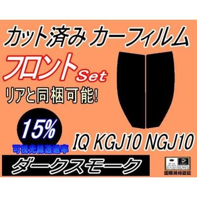 フロント (s) IQ KGJ10 NGJ10 (15%) カット済み カーフィルム アイキュー トヨタ