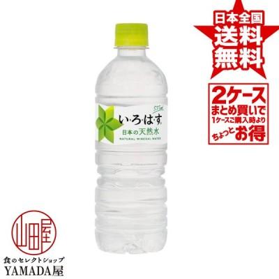 【2ケースセット】 いろはす PET 555ml 48本(24本×2箱) ILOHAS 天然水 ミネラルウォーター い・ろ・は・す 日本コカ・コーラ 正規販売店