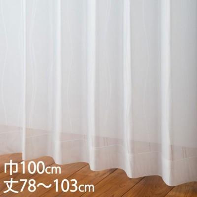 レースカーテン UVカット | カーテン レース アイボリー ウォッシャブル UVカット 巾100×丈78〜103cm TD9032 KEYUCA ケユカ