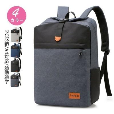 リュックサック ビジネスリュック 防水 ビジネスバック メンズ レディース 30L大容量 鞄 バッグ メンズ ビジネスリュック 大容量 バッグ安い 通学 通勤 旅行 4色