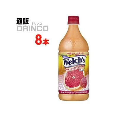 ジュース ウェルチ ピンクグレープフルーツ 100 800g ペットボトル 8 本 ( 8 本 × 1 ケース ) アサヒ