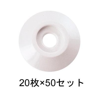 アースポイント No.3 白 20枚入×50セット:No.3 白