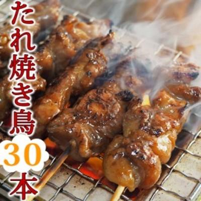 【 送料無料 】 焼き鳥 国産 バイキング たれ 30本セット BBQ バーベキュー 焼鳥 惣菜 おつまみ 家飲み パーティー 選べる 肉 生 チルド