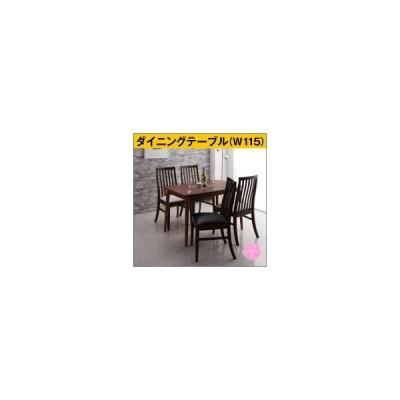 ダイニングテーブル(W115)ブラウン ダイニングテーブル テーブル ダイニング 食卓テーブル 食事 2人 新生活 おしゃれ シンプル 新婚 カップル