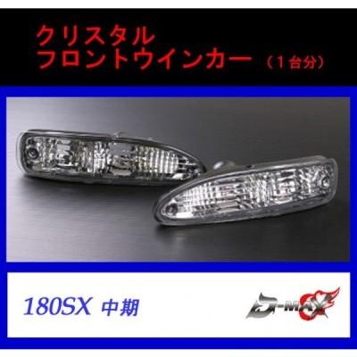 【D-MAX】180SX 中期 クリスタルフロントウインカー (1台分)