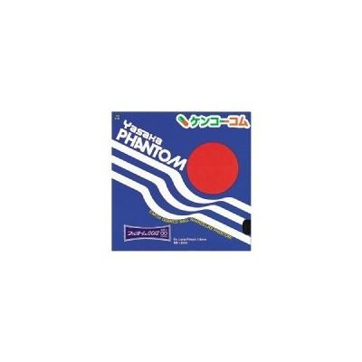 ヤサカ 粒高一枚ラバー ファントム0012 ∞(無限大) 黒 ( 1枚入 )/ ヤサカ
