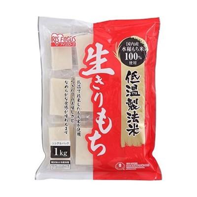 アイリスオーヤマ 低温製法米 生きりもち 生切餅 個包装 国産 1?