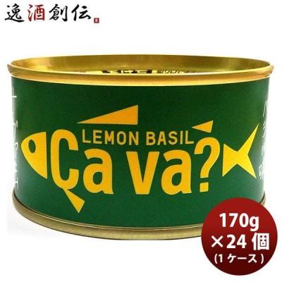 缶詰 サヴァ缶 国産サバのレモンバジル味 岩手県産 170g 24個 1ケース