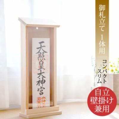 【送料無料】お札立て/御札立て 自立/壁掛けOK 木製/ヒノキ 1体/1枚用 日本製 モダン神棚