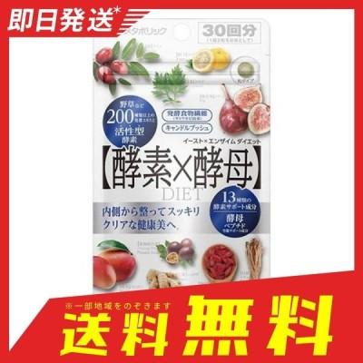イースト×エンザイム ダイエット 60粒 ((30回分))