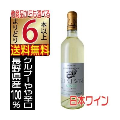 井筒ワイン  白ワイン シルバー Silver やや辛口 720ml 長野県 国産 イヅツワイン よりどり6本以上送料無料 wine