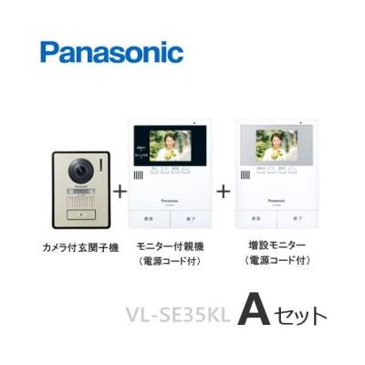 VL-SE35KL-Aセット パナソニック テレビドアホン モニター付親機(電源コード付) 録画機能付 + カメラ付玄関子機+増設モニターセット [ VLSE35KL-A-SET ]