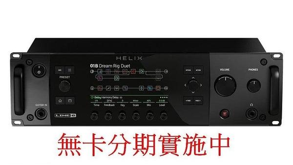 唐尼樂器︵ Line 6 Helix Rack 旗艦機種超強大高階地板型電吉他綜合效果器/錄音介面(無卡分期實施