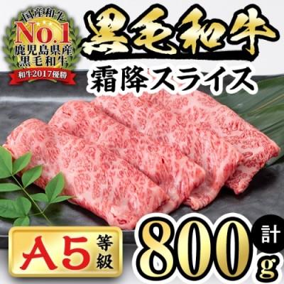 a8-006 徳重さんのA5黒毛和牛霜降スライス800g【鹿児島県産】