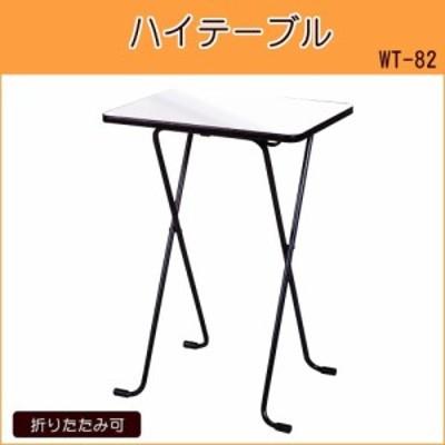 ハイテーブル 折りたたみ 60 簡易テーブル 折りたたみ ハイテーブル