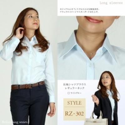 【メール便送料無料】 レディース ワイシャツ 長袖 ブラウス スーツインナー yシャツ ブルー 青 オフィス ビジネス RZ-302