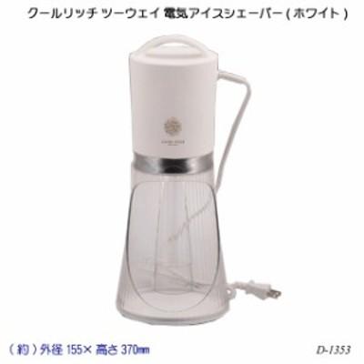 【送料無料】 クールリッチ ツーウェイ 電気アイスシェーバー(ホワイト) D-1353 氷かき器 ふわふわ カップ かき氷機 夏物用品