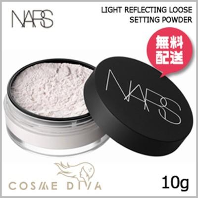 NARS ナーズ ライト リフレクティング セッティング パウダー ルース 10g【定形外郵便送料無料】