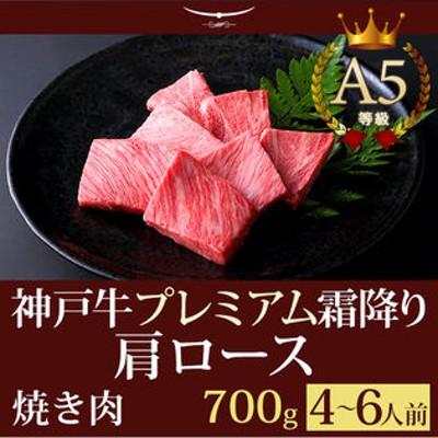 【証明書付】A5等級 神戸牛 プレミアム霜降り肩ロース 焼肉 700g(4-6人前)