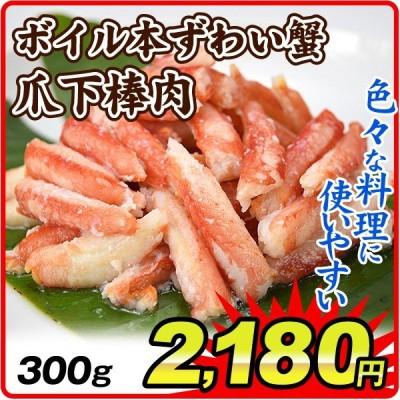 かに 蟹 ボイル本ずわい蟹 爪下棒肉 300g 1袋 冷凍便 国華園