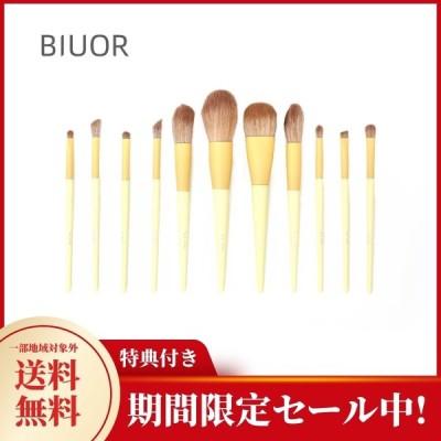 15%OFF BIUOR 11本メイクブラシ セット 化粧筆 高級タクロン 毛量たっぷり 柔らかい 専用ポーチ付 携帯 収納 lollipop シリーズ YELLOW