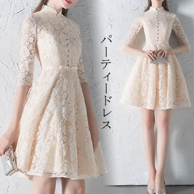 パーティードレス ドレス 結婚式 ワンピース チャイナ風 フレア パーティドレス 袖あり フォーマル レースワンピース お呼ばれ シャンパン色 上品