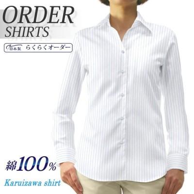 レディースシャツ らくらくオーダー 形態安定 綿100% 軽井沢シャツ Y30KZAA32