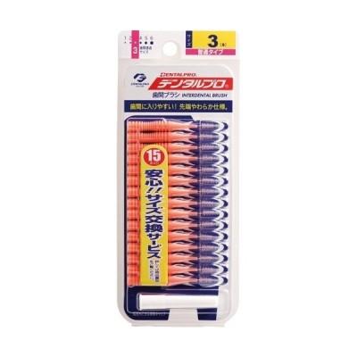 デンタルプロ 歯間ブラシ 3 ( Sサイズ*15本入 )/ デンタルプロ