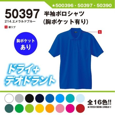 半袖ポロシャツ 胸ポケット有り 作業服 作業着 桑和 50397 SS-6L 半袖 ポロシャツ ポロ 大きいサイズ メンズ sowa