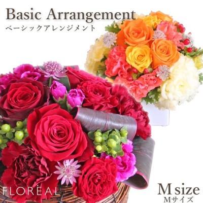 花 ギフト 誕生日 フロレアル ベーシックアレンジメント Mサイズ(器2種・花6色〜ご選択) あすつく 送料無料 お花 バラ プレゼント フラワーアレンジメント