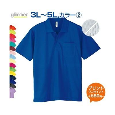 4.4ozドライポロシャツ(ポケット付) カラー2 glimmer(グリマー) 3L.4L.5L 大きいサイズ (オリジナルプリント対応) メンズ レディース XXL.XXXL.XXXXL