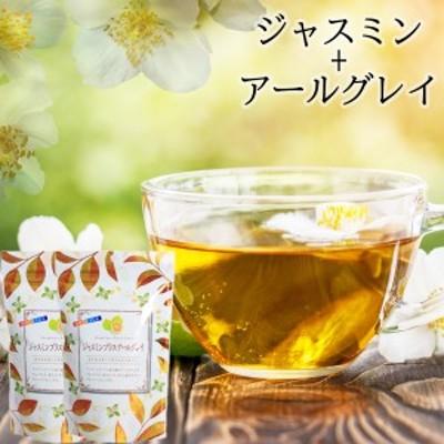 2パック【ジャスミン プラス アールグレイ 2パック(1袋20パック入り)】 緑茶 ブレンド 国産茶葉 フレーバーティー ティーバッグ 喜作園