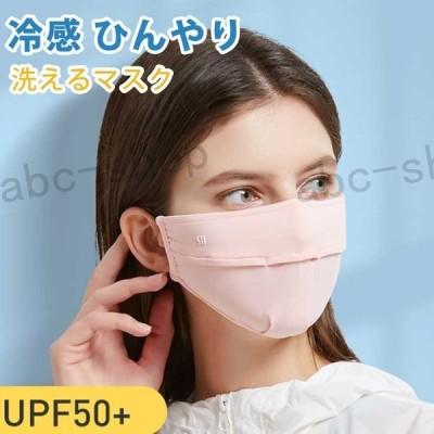 マスク冷感uvカットクール夏用マスク個別包装息苦しくない呼吸穴付き布マスクサイズ調整可洗える冷たいひんやり冷感マスク