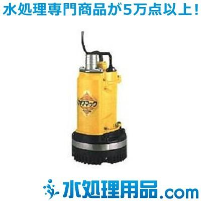 川本ポンプ 工事用水中ポンプ DUM2形 60Hz DUM2-506-1.5