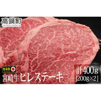 c706_tf <宮崎牛ヒレステーキ400g(200g×2)>2か月以内に順次出荷
