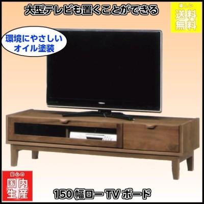 150幅TVローボード ナタリーWNウォールナット材  大型テレビも置くことができる 環境にやさしいオイル塗装
