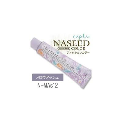 ナプラ ナシードカラー ファッションシェード N-MAs12 メロウアッシュ 第1剤 80g