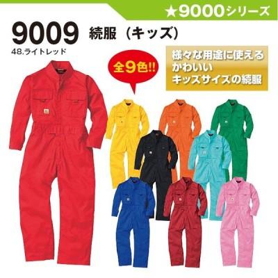 続服 キッズ 作業服 桑和  9009 100-150 続服 つなぎ 大きいサイズ  sowa