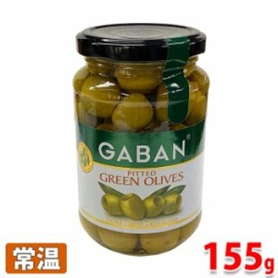 GABAN オリーブ塩漬け 155g