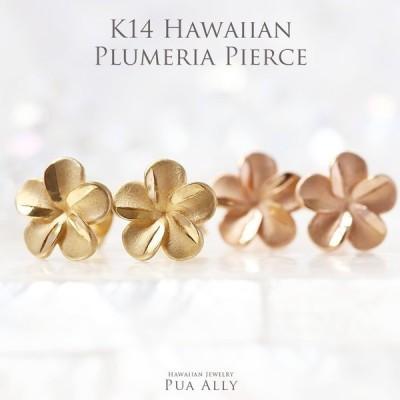 【K14プルメリア シンプル ピアス】ハワイアンジュエリー Hawaiian jewelry プアアリ ハワイアン ピアス 14金 18金 アレルギーフリー 花 女性 プレゼント ギフト