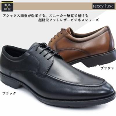 メンズビジネスシューズ テクシーリュクス TU7773 【アシックス商事】 軽量 本革 紳士靴