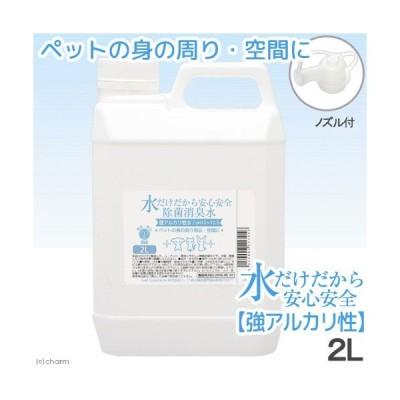 水だけだから安心安全 除菌消臭水 強アルカリ水 ペットの身の周り用品・空間用 2L おもちゃ 食器
