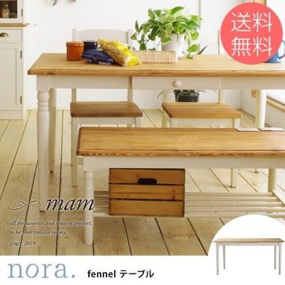 ダイニングテーブル 無垢 木製 幅140 nora. ノラ mam マム fennel(フィンネル) ダイニングテーブル 幅140cm 【ノベルティ対象外】